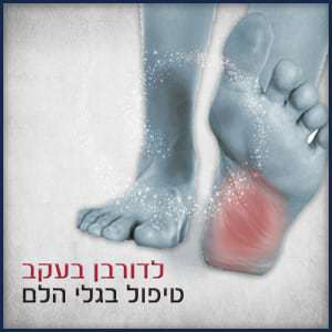 רפואות טיפול בגלי הלם - דורבן העקב ברגל
