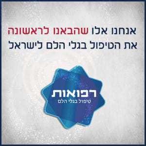 רפואות טיפול בגלי הלם הביאו ידע הטיפול בגלי הלם לישראל