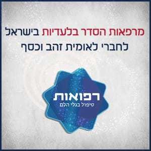 מרפאות הסדר בלעדיות בישראל לחברי לאומית זהב וכסף