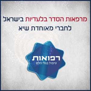 מרפאות הסדר בלעדיות בישראל לחברי מאוחדת שיא