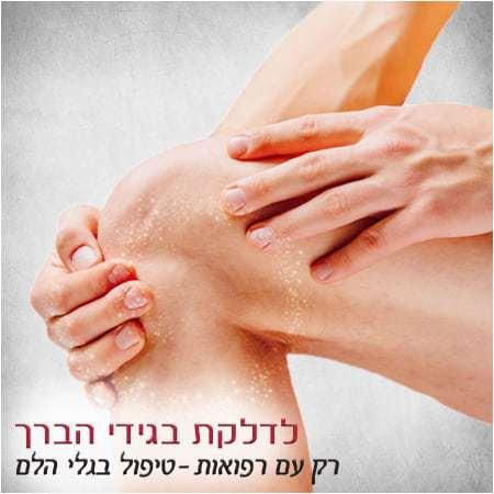 כאבים במפרק הברך