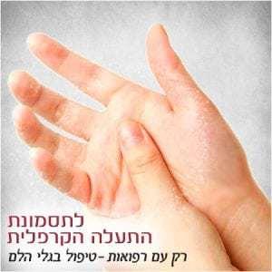 תסמונת אצבע הדק