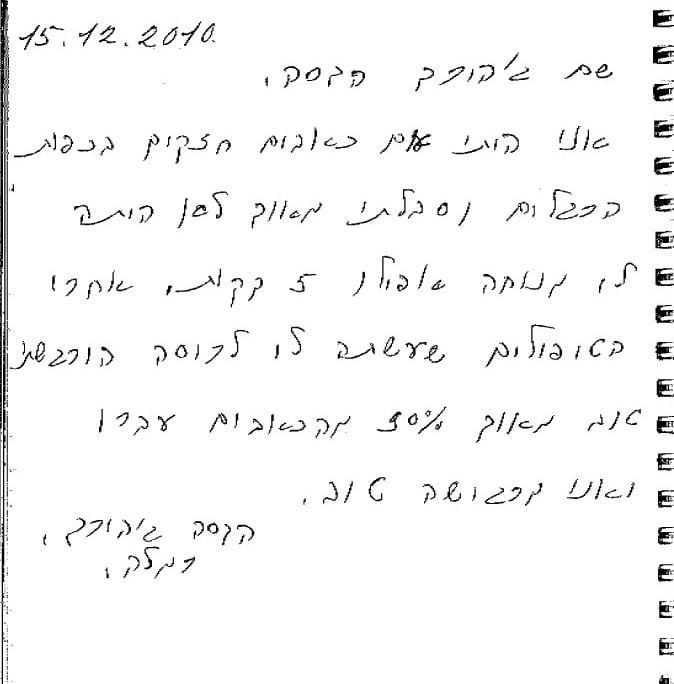 fax-05b5e38f-e575-4e0b-a08f-e2d5b38dba3d-10