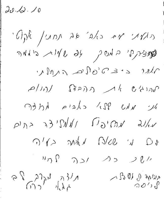 fax-05b5e38f-e575-4e0b-a08f-e2d5b38dba3d-12