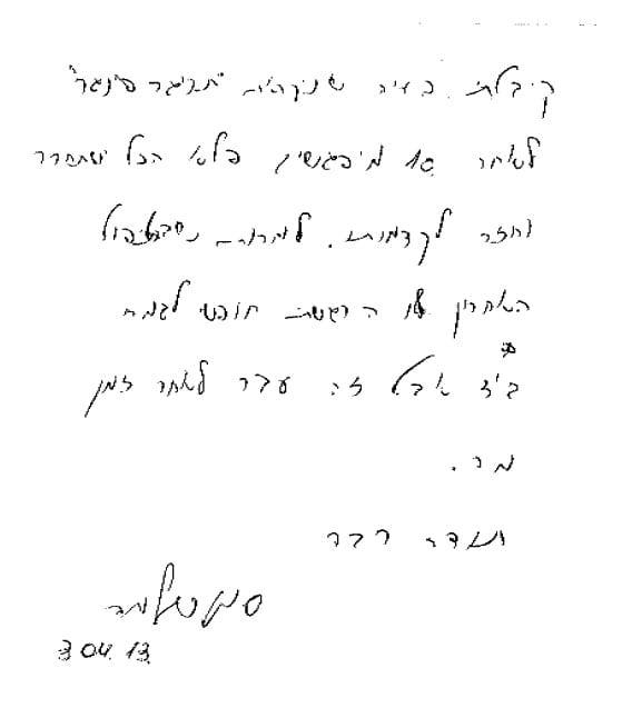 fax-05b5e38f-e575-4e0b-a08f-e2d5b38dba3d-16