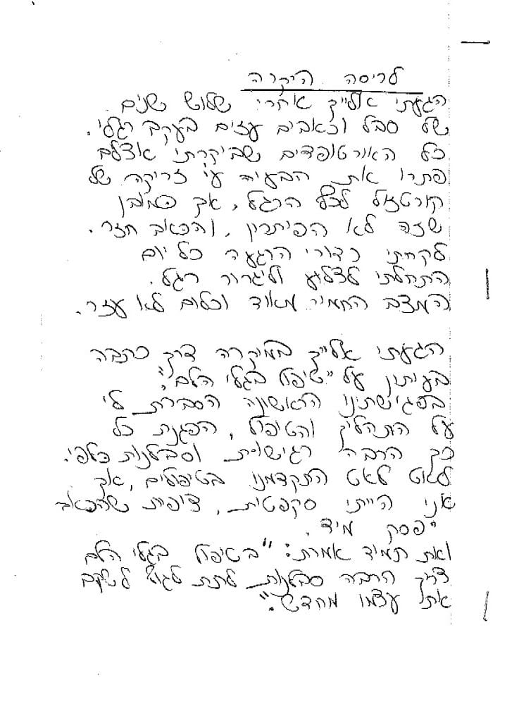 fax-05b5e38f-e575-4e0b-a08f-e2d5b38dba3d-3