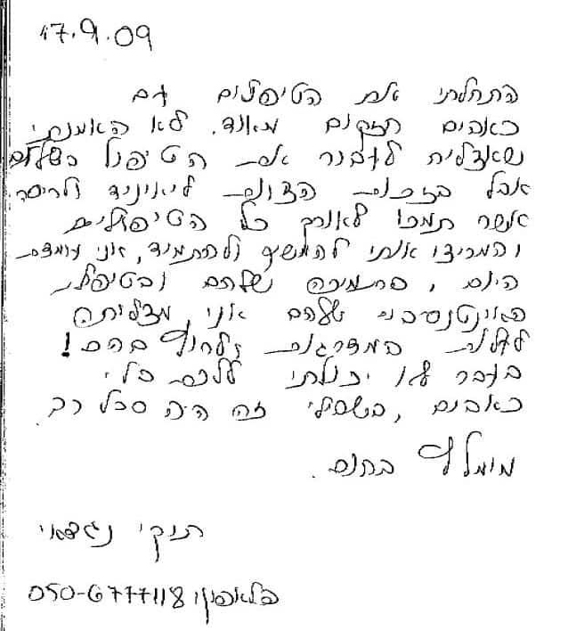 fax-05b5e38f-e575-4e0b-a08f-e2d5b38dba3d-6