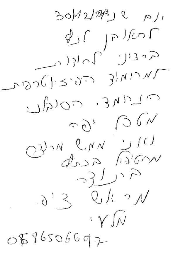 fax-ad85088b-51b2-4dca-b097-789838cf2ea6-17