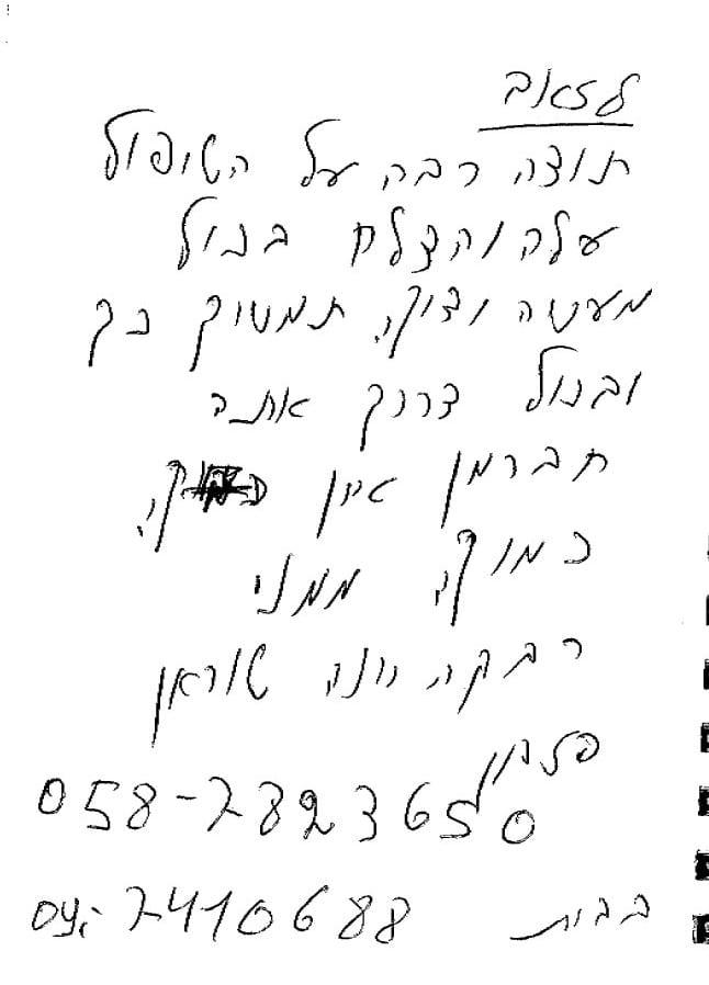fax-ad85088b-51b2-4dca-b097-789838cf2ea6-2