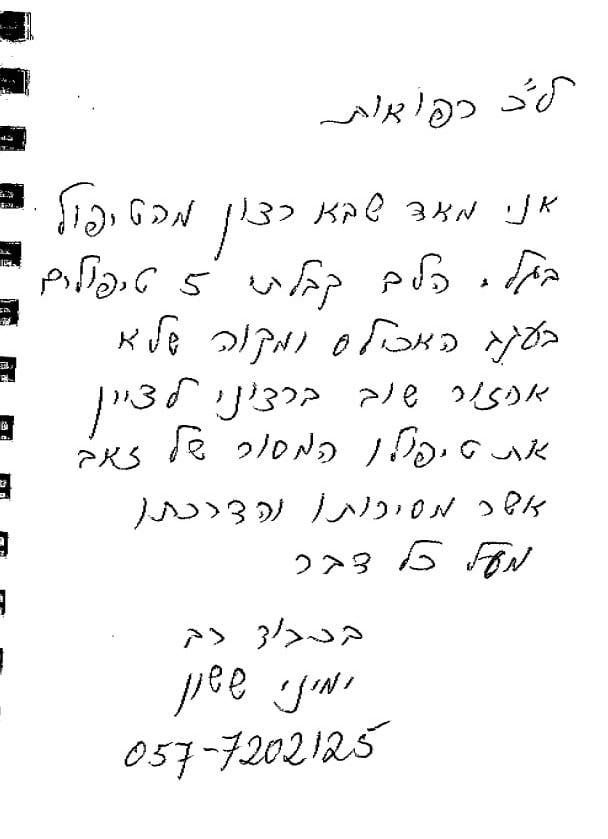 fax-ad85088b-51b2-4dca-b097-789838cf2ea6-3