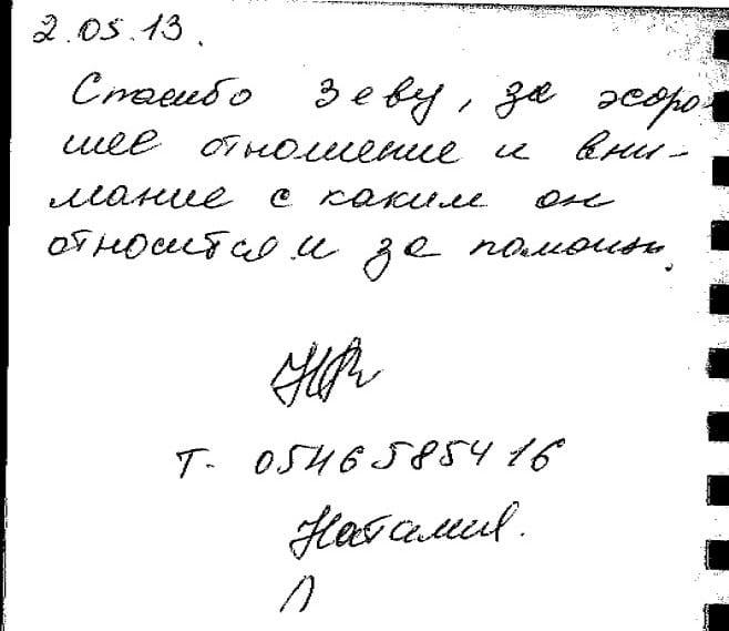 fax-ad85088b-51b2-4dca-b097-789838cf2ea6-4B
