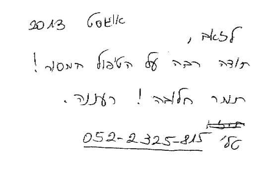 fax-ad85088b-51b2-4dca-b097-789838cf2ea6-8
