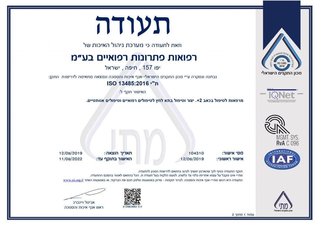 רפואות תו תקן ISO 13485
