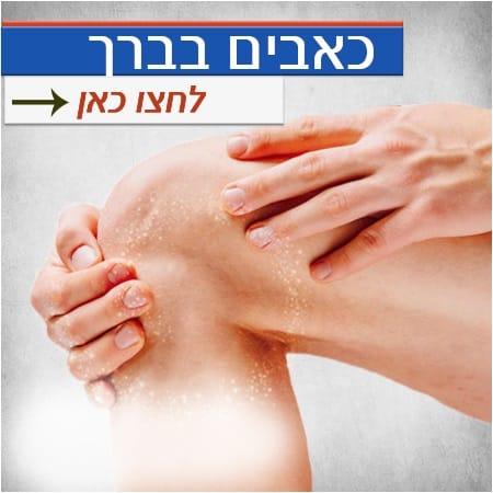 רפואות-טיפול בגלי הלם